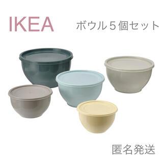 イケア(IKEA)の【新品】IKEA イケア ボウル ふた付(5点)ミックスカラー ガルニティレン (調理道具/製菓道具)