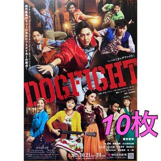 「DOGFIGHT」屋良朝幸 小川優(Jr.)  今江大地(関ジュ)  10枚(印刷物)