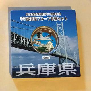 地方自治法施行60周年記念 千円銀貨幣プルーフ貨幣 兵庫県(貨幣)