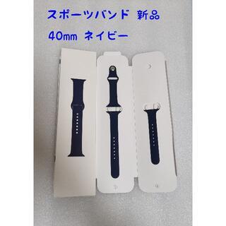 Apple - Apple Watch 40mm 純正ベルト スポーツバンド ネイビー
