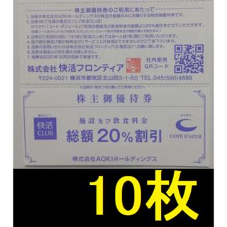 快活クラブ 株主優待券 10枚 2021年12月期限 -f(その他)