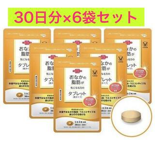 タイショウセイヤク(大正製薬)のおなかの脂肪が気になる方のタブレット 1袋 90粒 6袋機能性表示食品 大正製薬(その他)