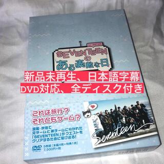 SEVENTEEN - SEVENTEEN ある素敵な日 DVD