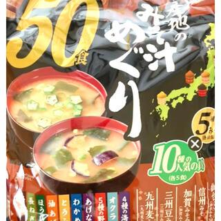 産地のみそ汁めぐり12食セット☆インスタント味噌汁☆レトルト食品☆キャンプ