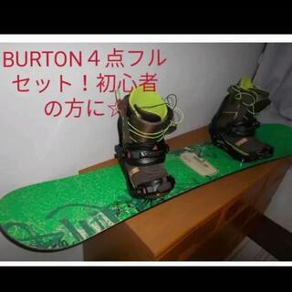 バートン(BURTON)のBURTON4点フルセット 初心者向け!(ボード)