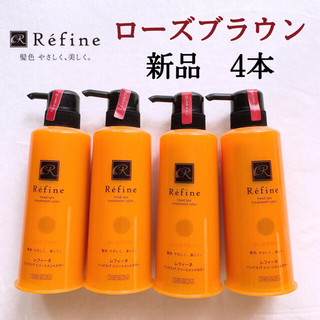 レフィーネ(Refine)の新品 4本 レフィーネ ヘッドスパトリートメントカラー ローズブラウン 白髪染め(白髪染め)
