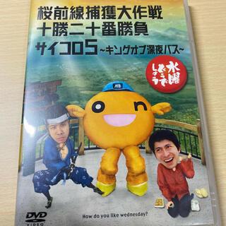 水曜どうでしょう DVD 第11弾 桜前線捕獲大作戦/十勝二十番勝負/サイコロ5