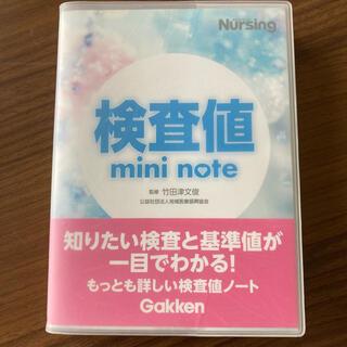 ガッケン(学研)の検査値mini note(健康/医学)