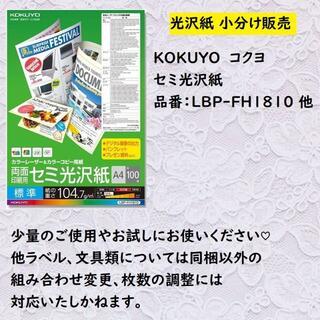 コクヨ(コクヨ)の◎ KOKUYOセミ光沢紙純正×25枚(ラベル小分け販売)(オフィス用品一般)
