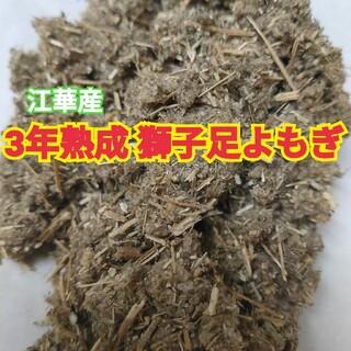 よもぎ蒸し、よもぎ風呂!韓国江華島産 3年熟成獅子足よもぎ 1kg(その他)