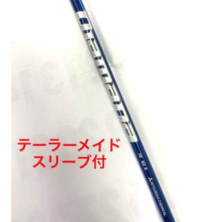 三菱ケミカル - ディアマナ  TB 60 S テーラーメイド  スリーブ付 単品シャフト