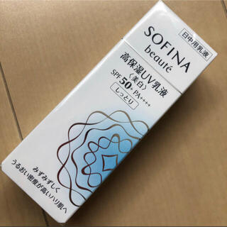 SOFINA - ソフィーナボーテ 高保湿UV乳液(美白) 50 しっとり(30ml)
