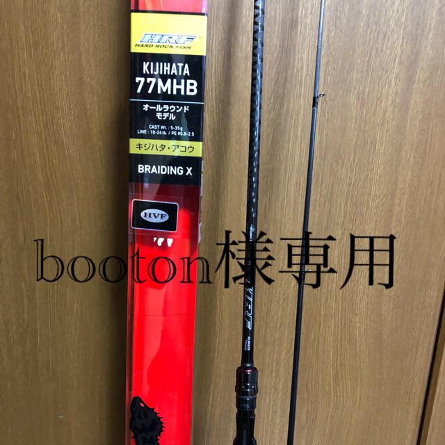 DAIWA(ダイワ)のbooton様専用 ダイワ  HRF KJ 77MHB スポーツ/アウトドアのフィッシング(ロッド)の商品写真