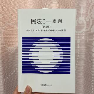イワナミショテン(岩波書店)の民法 1 第4版(人文/社会)