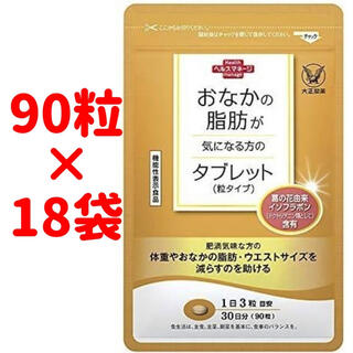 タイショウセイヤク(大正製薬)のおなかの脂肪が気になる方のタブレット 1袋90粒 18袋機能性表示食品 大正製薬(その他)
