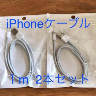 アイフォーン(iPhone)のiPhone ライトニングケーブル 1メートル 2本(その他)