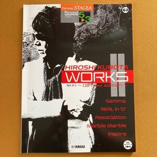 ヤマハ(ヤマハ)のエレクトーン楽譜 5〜3級 Vol.63 窪田宏5 WORKS2 (楽譜)
