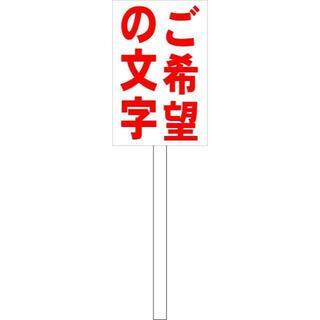 シンプル立札看板「ご希望の文字(赤)縦書」オーダー・オリジナル 立て札(その他)