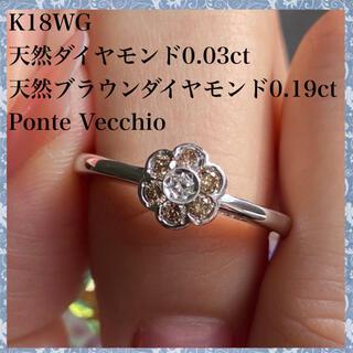 ポンテヴェキオ(PonteVecchio)のk18WG 天然 ブラウン ダイヤモンド 0.19ct ポンテヴェキオ リング(リング(指輪))