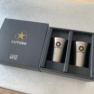 サッポロ(サッポロ)のサッポロ黒ラベル ビヤグラス 2個セット(グラス/カップ)