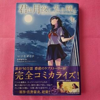 角川書店 - 君は月夜に光り輝く 上