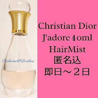 クリスチャンディオール(Christian Dior)のディオール ジャドールヘアミスト 40ml アトマイザー付(ヘアウォーター/ヘアミスト)