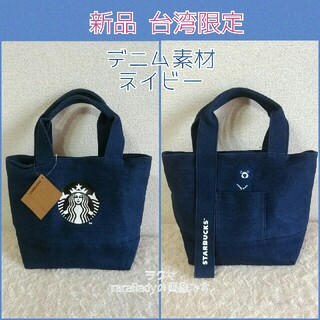 Starbucks Coffee - 【新品】スターバックス スタバ トートバッグ デニム 台湾 限定 紺色 クマ 熊