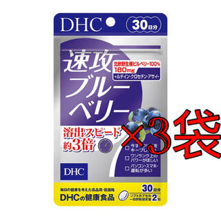 DHC - DHC 速攻ブルーベリー 30日分×3袋 数量変更可
