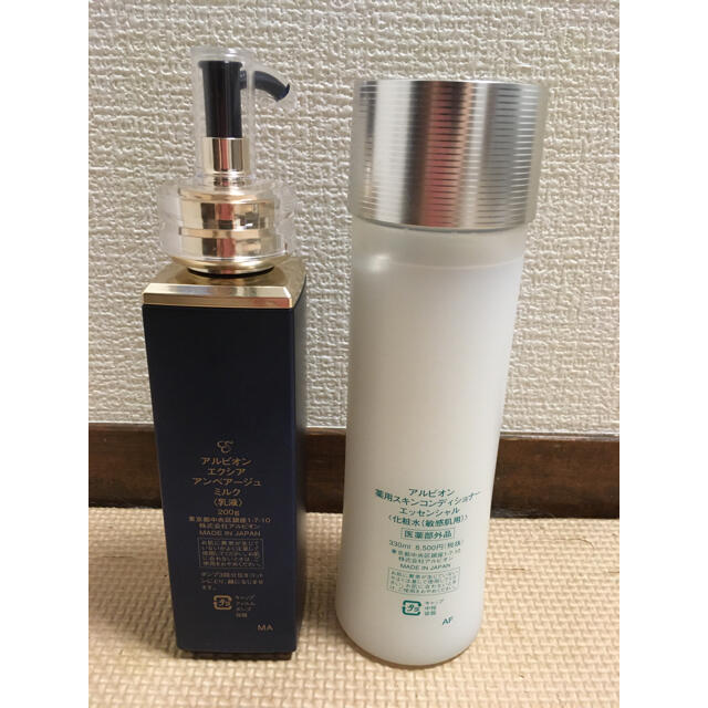 ALBION(アルビオン)のアルビオン アンベアージュ乳液スキコンセット コスメ/美容のスキンケア/基礎化粧品(乳液/ミルク)の商品写真