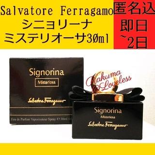 Salvatore Ferragamo - サルヴァトーレフェラガモ ミステリオーサ オーデパルファム EDP