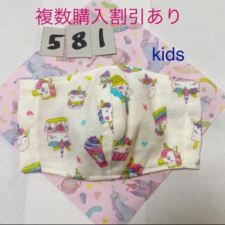 インナーマスク キッズ用 581(外出用品)