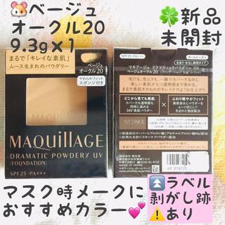MAQuillAGE - 9/13〜 ベージュオークル20 マキアージュ ドラマティックパウダリー UV