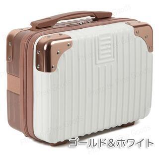 【送料無料!】Sサイズ ミニスーツケース型 メイクボックス ゴールドホワイト (メイクボックス)