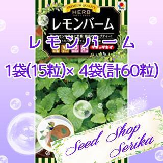 レモンバーム 家庭菜園 野菜 ハーブ 種(その他)