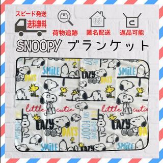 スヌーピー(SNOOPY)のSNOOPY スヌーピー ブランケット ひざ掛け(おくるみ/ブランケット)