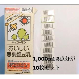 キッコーマン(キッコーマン)の懸賞バーコード豆乳1,000ml2点分(その他)