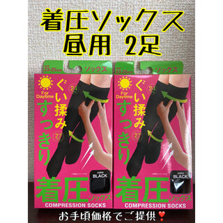 【最安・新品・未使用】履くだけでスッキリ♪着圧ソックス/昼用2足セット(ソックス)