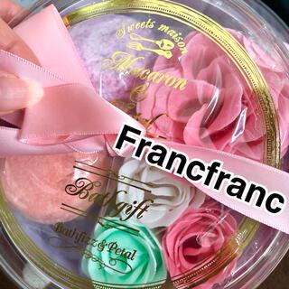 Francfranc - フランフラン 入浴剤