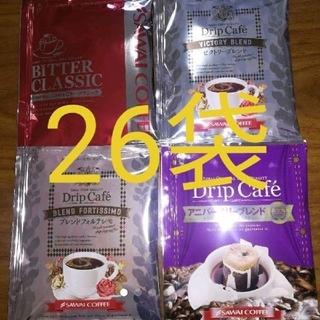 澤井珈琲 4種 26杯分 ドリップコーヒーセット