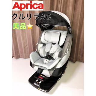 アップリカ(Aprica)の⭐︎美品⭐︎ アップリカ クルリラAC  ISOFIX  グレー(自動車用チャイルドシート本体)