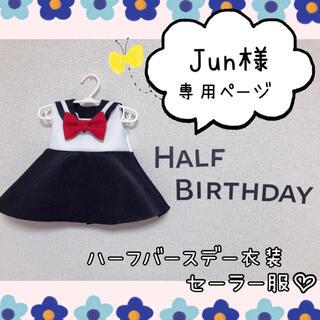 Jun様専用ページ♡ベビちゃんセーラー服♡ハーフバースデー衣装♡半年祝い(その他)