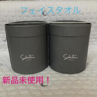 sunflower様専用(タオル/バス用品)