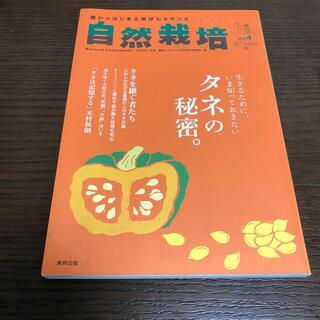 自然栽培 農からはじまる地球ルネサンス vol.4(2015 Autu(科学/技術)