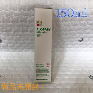 アロベビー ミルクローション 150ml(ベビーローション)