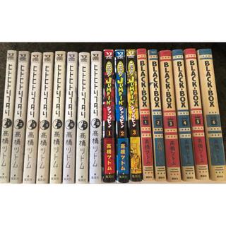 シュウエイシャ(集英社)のヒトヒトリフタリ BLACK-BOX  二次元JUMPINジャンピン 全巻セット(青年漫画)
