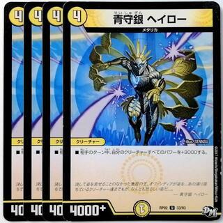 デュエルマスターズ(デュエルマスターズ)のDMRP02 33/93 青守銀 ヘイロー✕4枚セット(シングルカード)