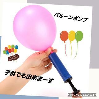空気入れ★バルーンポンプ★風船★手動(ウェルカムボード)