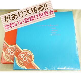 ナカバヤシ フエルアルバム ☆シンプル赤・水色☆ 2冊セット【訳あり品】(アルバム)