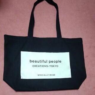 beautiful people - ビューティフルトートバッグ