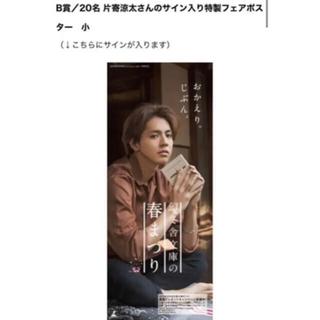 ジェネレーションズ(GENERATIONS)の片寄涼太 サイン入りポスター(ミュージシャン)